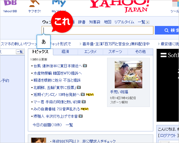 Google日本語(IME)で「あ」「A」のポップアップが出る時の対処法