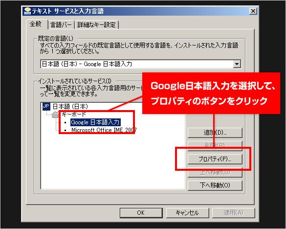 Google日本語入力を選択して、プロパティのボタンをクリック