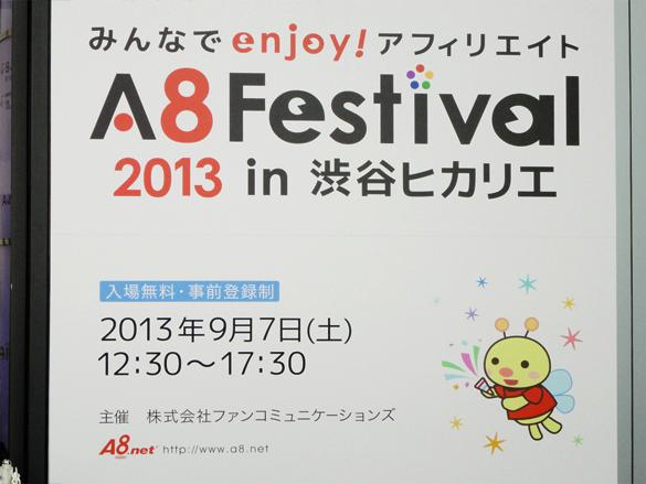 A8フェスティバル(2013)に参加してきました!