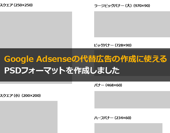 Google Adsenseの代替広告の作成に使えるPSDフォーマットを作成しました