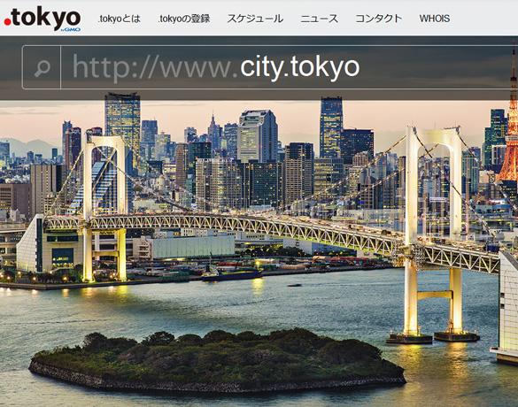 東京のための新ドメイン「.tokyo」の先行登録、受付が開始されました