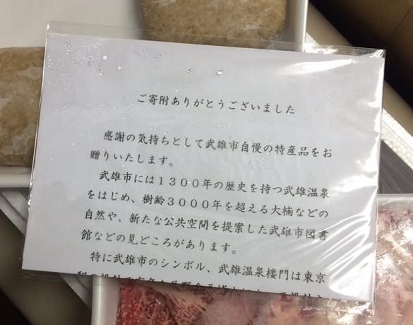 佐賀県の武雄市に寄付してお肉とハンバーグゲット