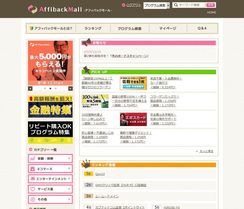 アフィバックモール/アクセストレード