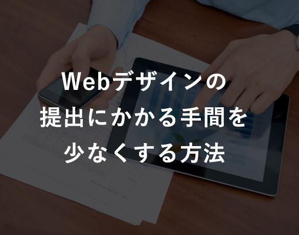 Webデザインの提出にかかる手間を少なくする方法