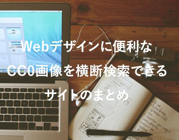 Webデザインに便利なCC0画像を横断検索できるサイトのまとめ