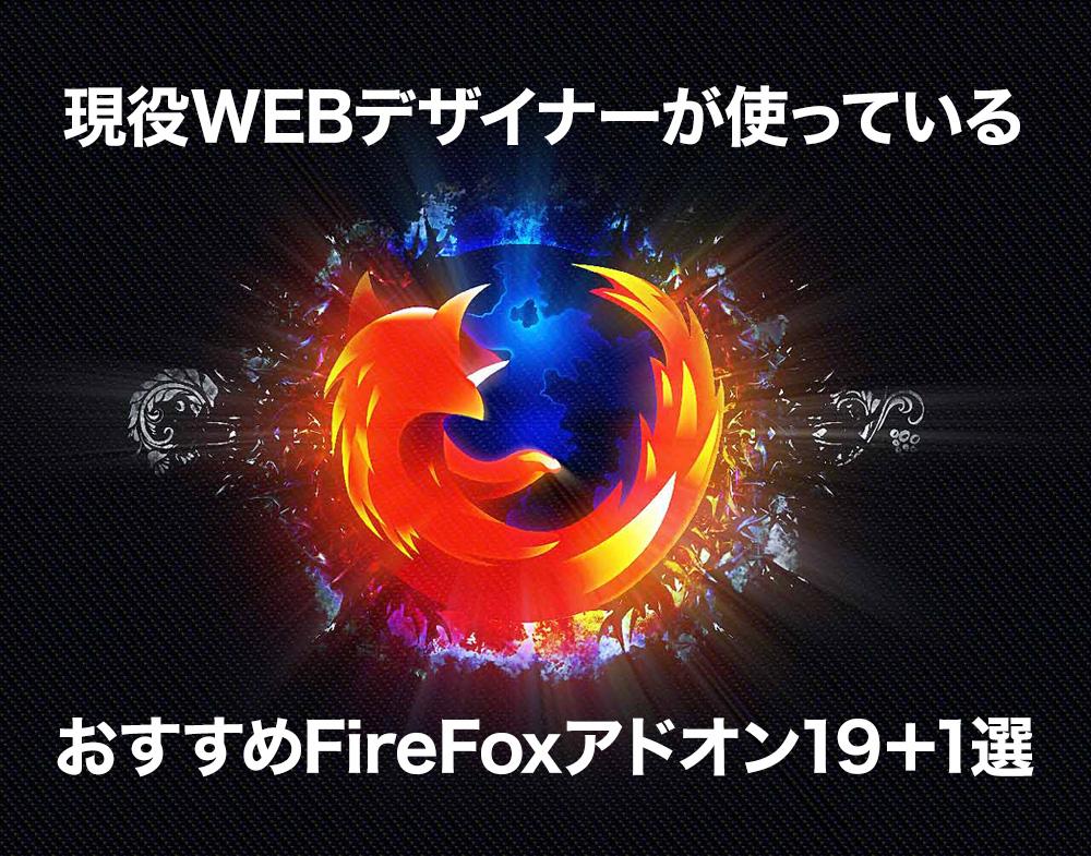 現役WEBデザイナーが使っているおすすめFireFoxアドオン19+1選